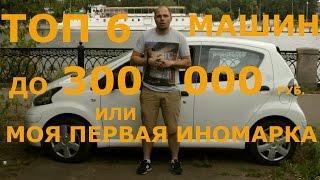 видео ТОП 5 БЮДЖЕТНЫХ ИНОМАРОК за 300 000 + рублей. Отзывы владельцев. Обзор Лиса Рулит.