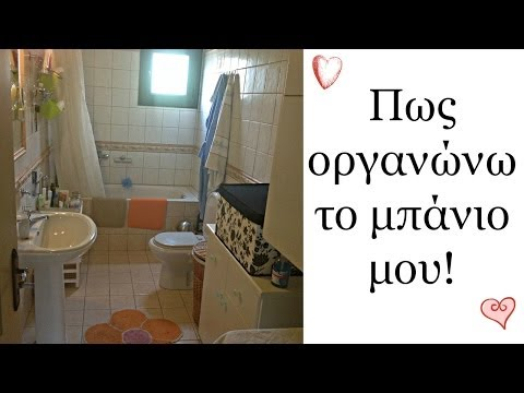 Πως οργανώνω το μπάνιο μου! (AnotherMakeupWorld)