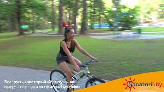 Санаторий Жемчужина - прогулка на велосипеде по территории здравницы, Санатории Беларуси