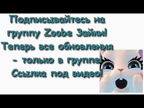 Некогда объяснять, подписывайся на группу Zoobe Зайки! :-) - Как поздравить с Днем Рождения