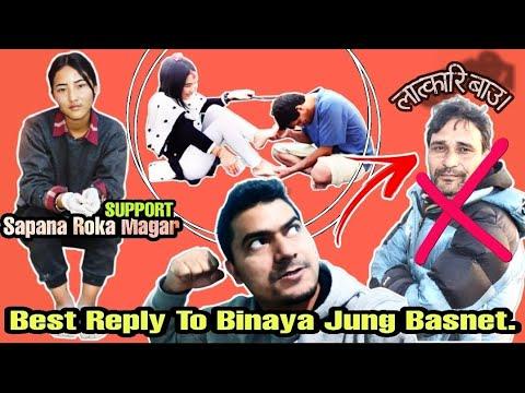 Reply To Binaya Jung Basnet || Sapana Roka Magar