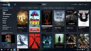 Смотреть фильмы удобнее с zona