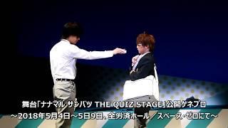 舞台「ナナマル サンバツ THE QUIZ STAGE」公開ゲネプロ 詳細記事 → htt...