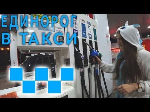 ЕДИНОРОГ В ТАКСИ.