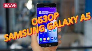 Видео-обзор смартфона Samsung Galaxy A5 (2016)(Купить смартфон Samsung Galaxy A5 (2016) Вы можете, оформив заказ у нас на сайте: ..., 2016-02-02T09:37:23.000Z)