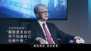 【全聯福利中心】2019 #全聯經濟美學 - PX Pay儲值金篇