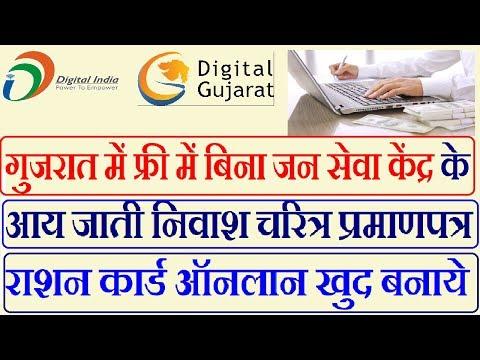 Digital Gujarat Portal Download Issued Documents