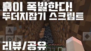 [환타]악어님의 컨텐츠 두더지잡기가 마크be에?!! 마크be 자작 두더지잡기 스크립트 리뷰/공유
