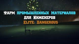 Фарм промышленных Материалов для Инженеров Elite Dangerous 3 2 1