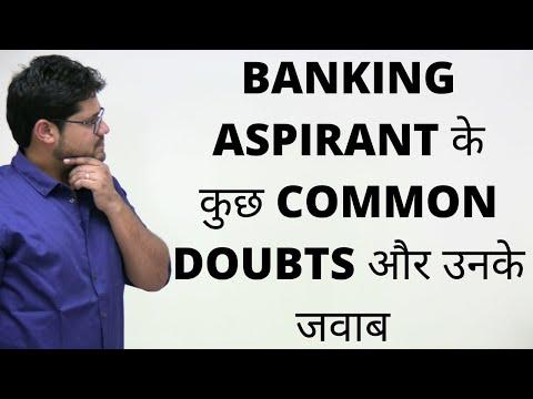 BANKING ASPIRANT  के कुछCOMMON DOUBTSऔर उनके जवाब || ANKUSH LAMBA