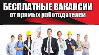Бесплатная вакансия от проверенных работодателей. Вакансии. В Москве. Часть 2.