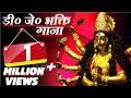 Navratra Spacial Sawan Ki Rut  Bhakti Mix Dj Sk video