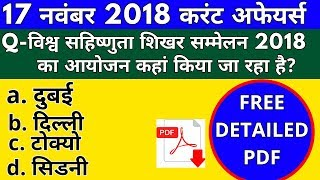 17 November 2018 Current Affairs | Daily Current Affairs | Current Affairs In Hindi