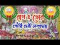 Raag- Vor(রাগ - ভোর) ॥ Maha Mantra ॥ Hare Krishna Hare Ram ॥ Gouri Biswas and Mala Mondal