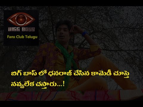 Dhanraj Comedy Bigg Boss Telugu