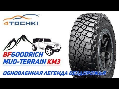 BFGoodrich Mud Terrain KM3 обновленная легенда бездорожья