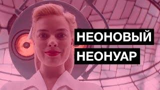 Конченая / Конечная 2018 (обзор фильма)