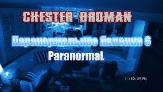 Паранормальное Явление 6 - ParanormaL