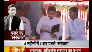 Samachar Plus Big Bulletin