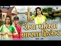 सैयां पनिया मारता हिलोर - Saiyan Paniya Marata Hilor - Bhojpuri Dhobi Geet Lachari 2017.