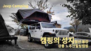 지프랭글러/jeep wrangler/270어닝/ 아이캠…