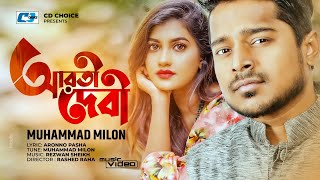 Aroti Devi – Milon Video Download