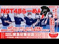 NGT48らーめん部「緊急招集会議~中村部長!! 会議がのびると麺ものびちゃいます!!~」#35杯目
