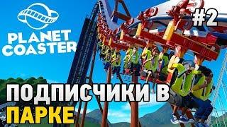 Planet Coaster #2 Подписчики в парке (RP)