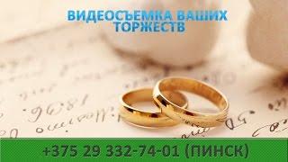 Дмитрий + Юлия.  Свадебная видеосъемка г.Пинск