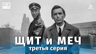Щит и меч 3 серия (военный, реж. Владимир Басов, 1967 г.)