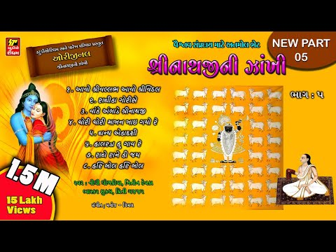 SHRINATHJI NI ZANKHI PART-5 II SHRINATHJI SATSANG II SHRINATHJI BHAJAN