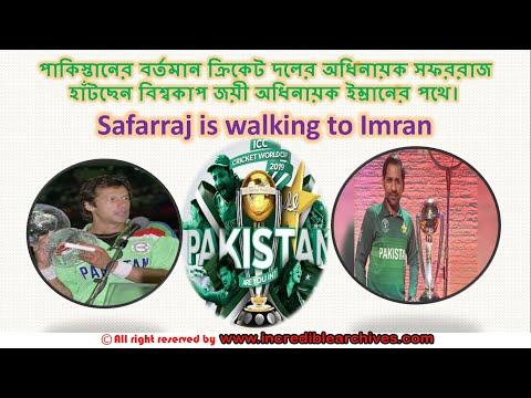 ১৯৯২ সালের বিশ্বকাপের পথে হাঁটছে পাকিস্তান || Pakistan cricket team walks to1992 world cup