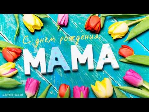 С Днём Рождения МАМА Красивое музыкальное поздравление в День Рождения маме