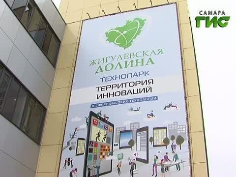 """Тольяттинский технопарк """"Жигулевская долина"""" станет туристической достопримечательностью"""