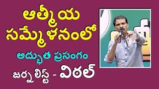 Journalist Vital Speech At Telangana Freedom Fighters Atmiya Sammelanam | RBC News