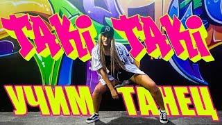 УЧИМ ТАНЕЦ - TAKI TAKI - DJ Snake ft  Selena Gomez #DANCEFIT