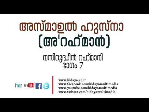Asmaul husna part 7 | Naseerudheen Rahmani | അസ്മാഉൽ ഹുസന പാർട്ട് 7 | A'rahman