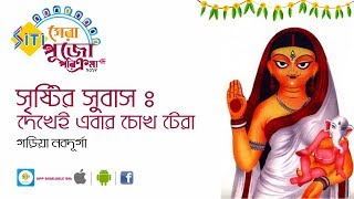 GARIA NABA DURGA l Durga Pujo 2017 l SITI SHERA PUJO 2017 l Kolkata best durga puja l pandal 2017