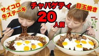 【大食い】チャパゲティ20人前にサイコロステーキと目玉焼きトッピング!チャパグリは辛くて食べられないのでグリ抜き。【双子】