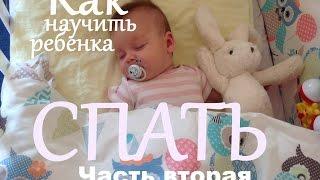 Как научить ребенка спать? Vol.2 Ночной сон. Проблемы сна. 7 правил обучения сну.