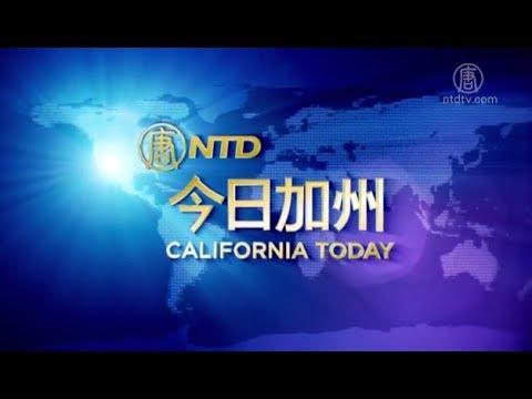 【今日加州】8月13日完整版(蔡英文过境_加州野火)