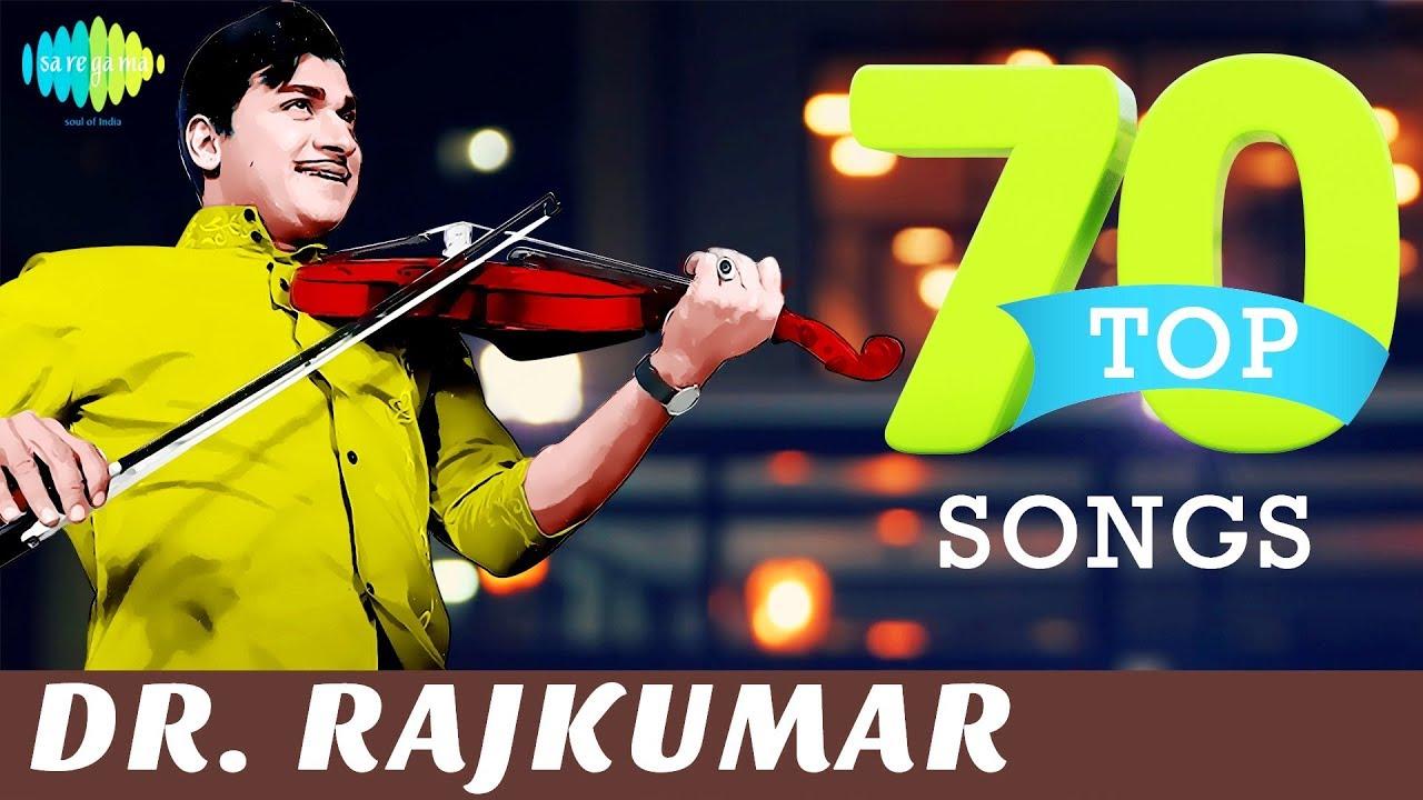 Dr. Rajkumar Songs Lyrics - Kannada Songs Lyrics