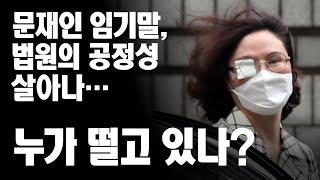 [최우석TV] 문재인 임기말, 법원의 공정성 살아나..…