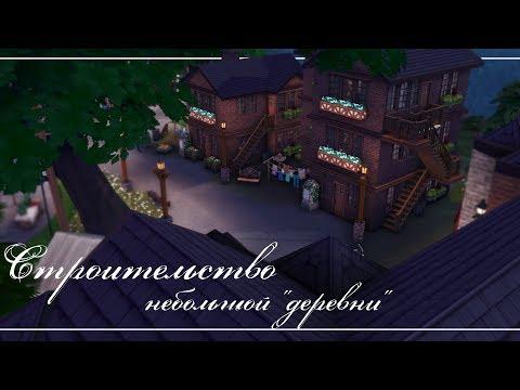 """The Sims 4: Строительство небольшой """"деревни""""   NO CC"""