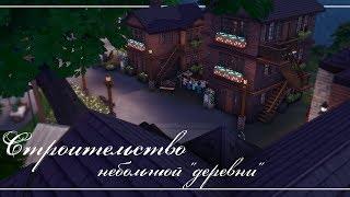 The Sims 4: Строительство небольшой \