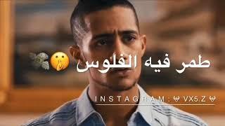 يارا محمد وعبسلام.. حاله واتس الفلوس 🖤🌀