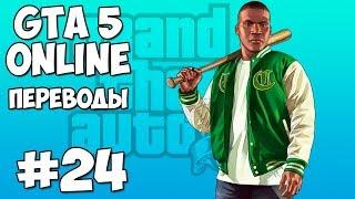 GTA 5 Online Смешные моменты 24 (приколы, баги, геймплей)