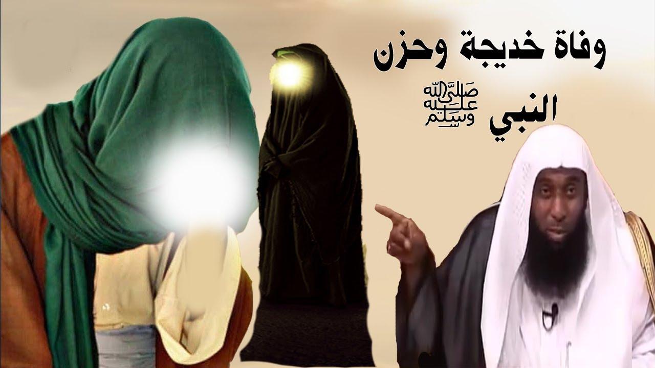 مشاهد تهتز لها القلوب حال النبي ﷺ بعد وفاة خديجة وزواج السيدة سودة   بدر المشاري