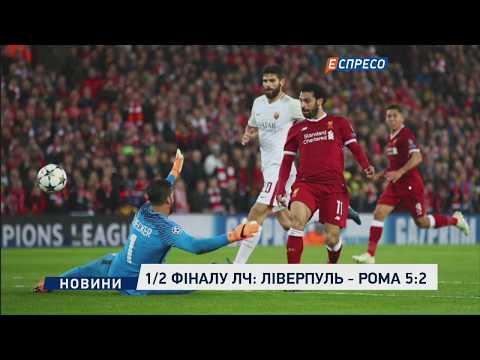 12 фіналу ЛЧ Ліверпуль - Рома 52