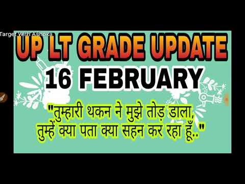 Up LT Grade Update 16 February 2019||Up Lt Grade Latest Update..